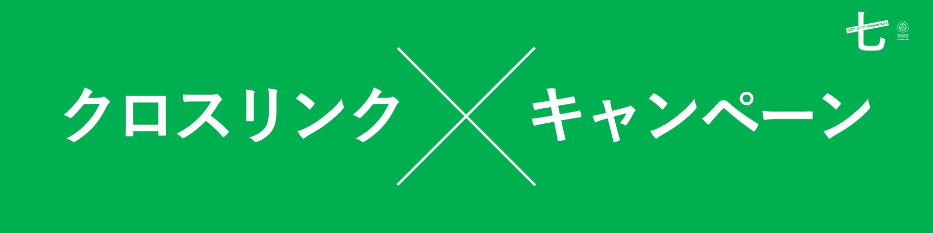 crosslink_banner.png
