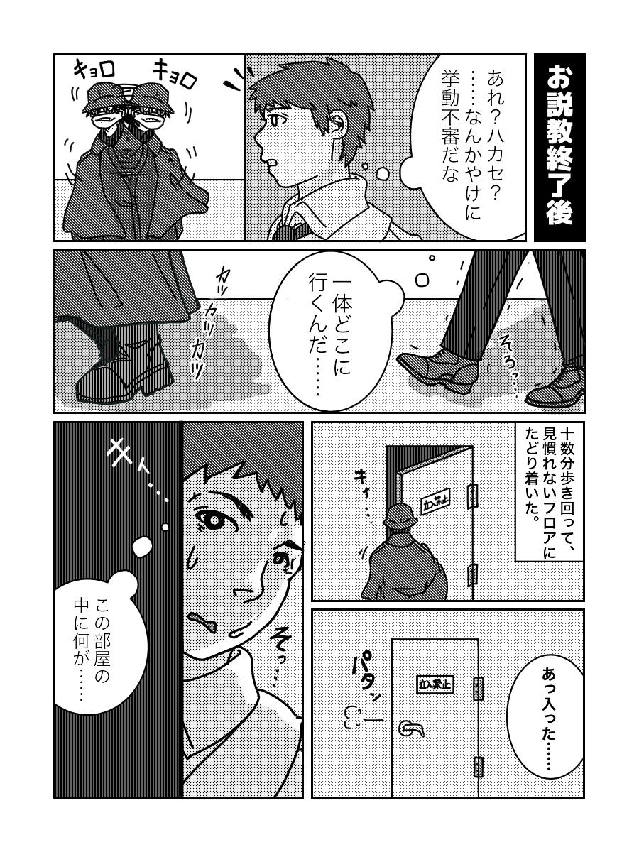 嘘-p3.png