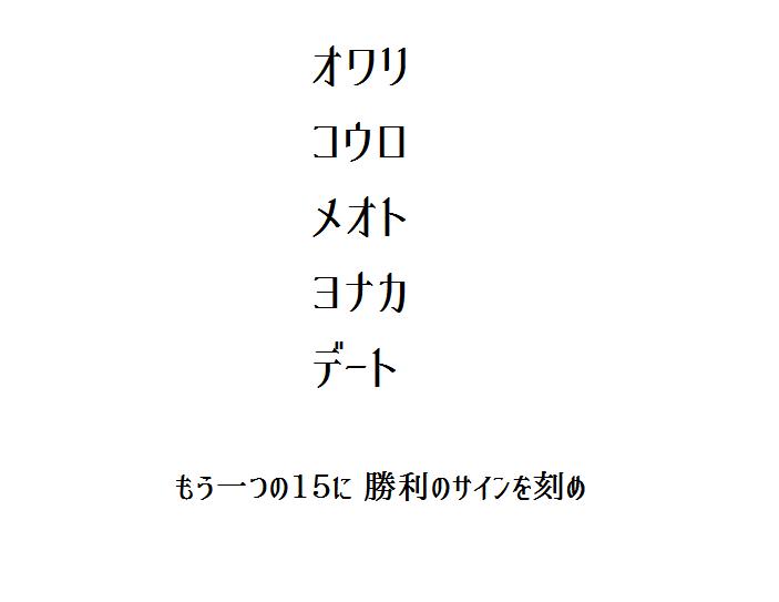 萩埜さんの謎その6.png