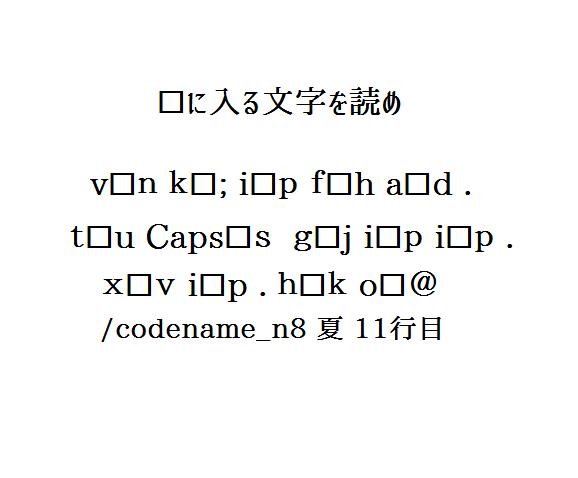 萩埜さんの謎3-1.png