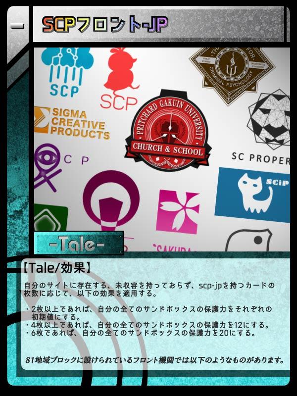 Tcg_ScpFrontJp.jpg