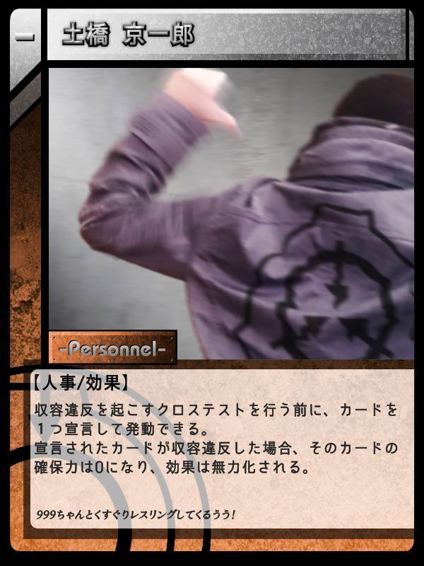 Tcg_Tsuchihashi.jpg