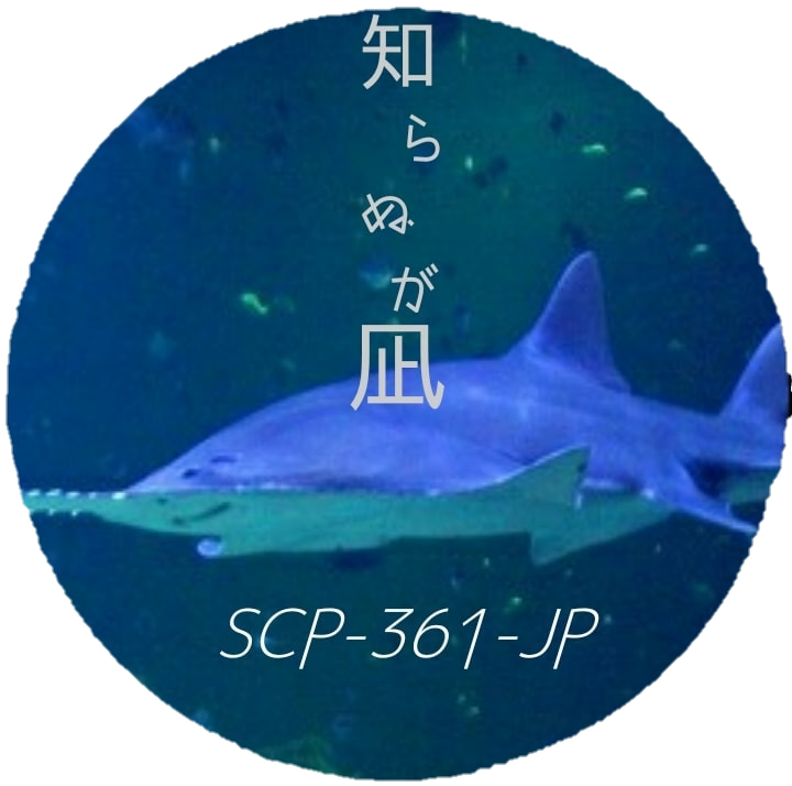 SCP-361-JP.png