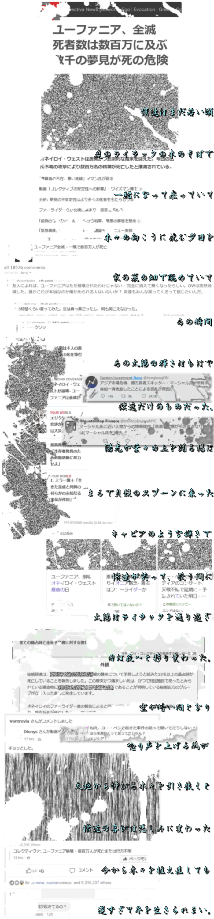 themutilatedworld-JP_ver5.png