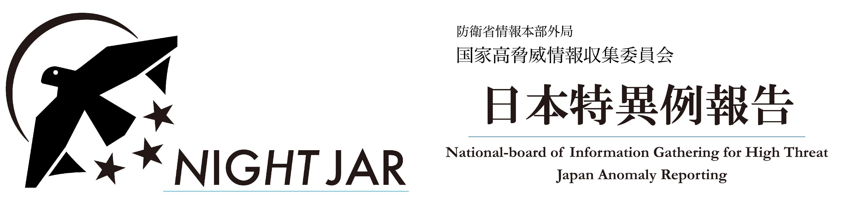 ヨタカ.png
