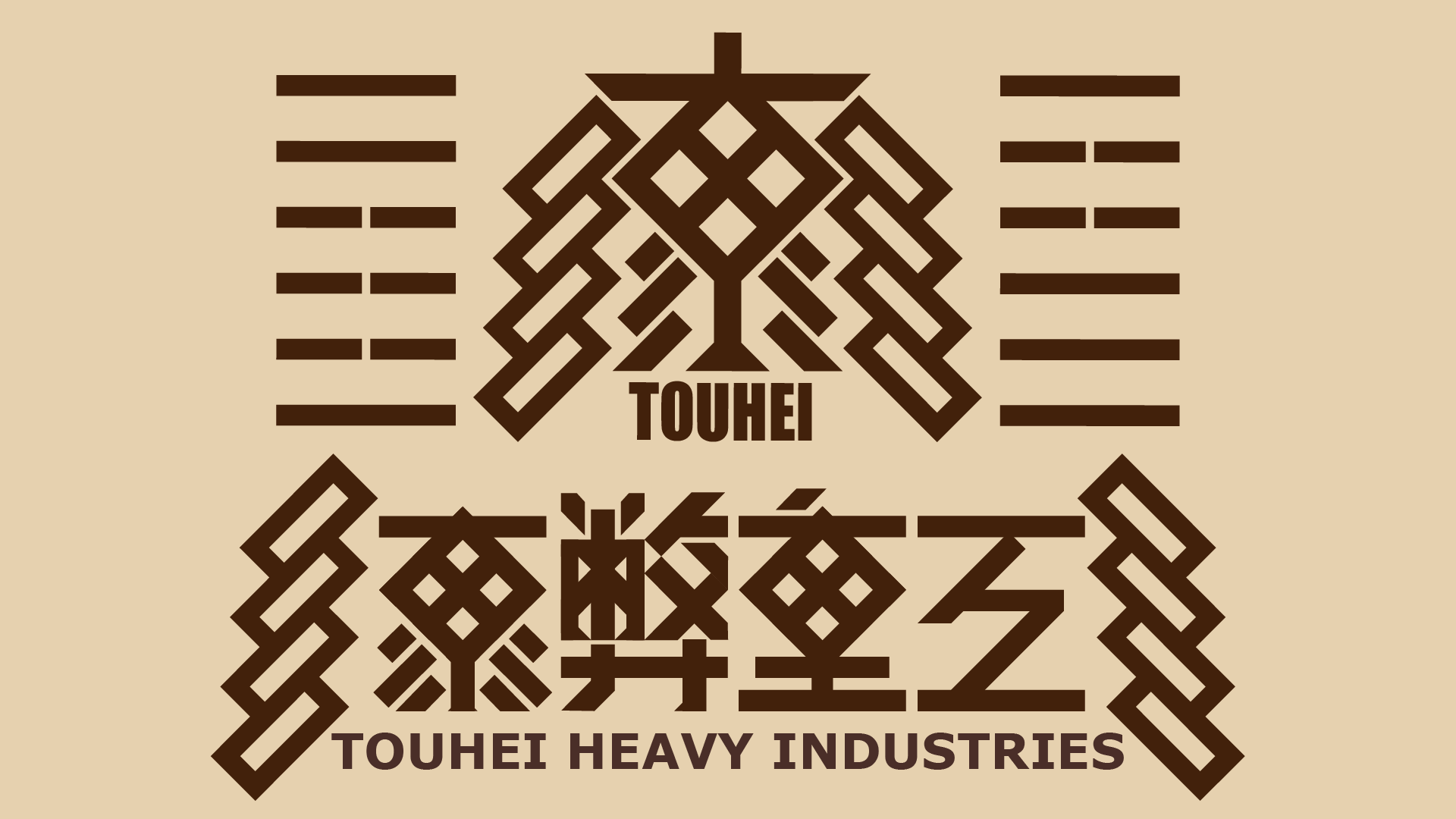 touhei4.png