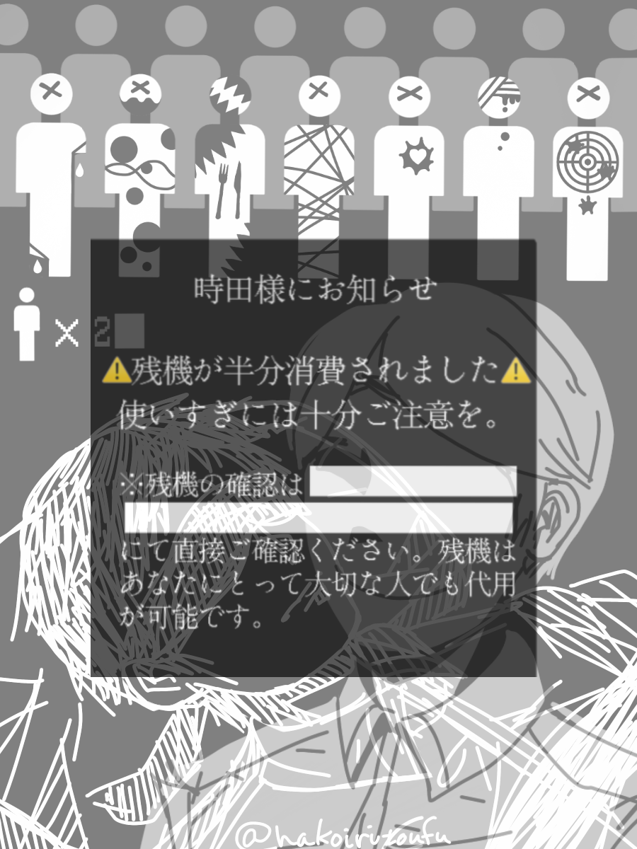 残機と時田.png
