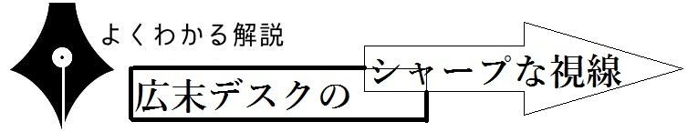 広末シャープ.jpg