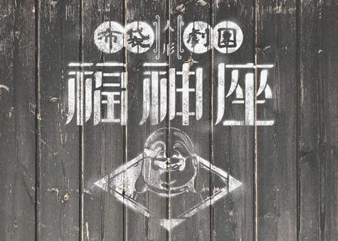 fukujin-za.jpg