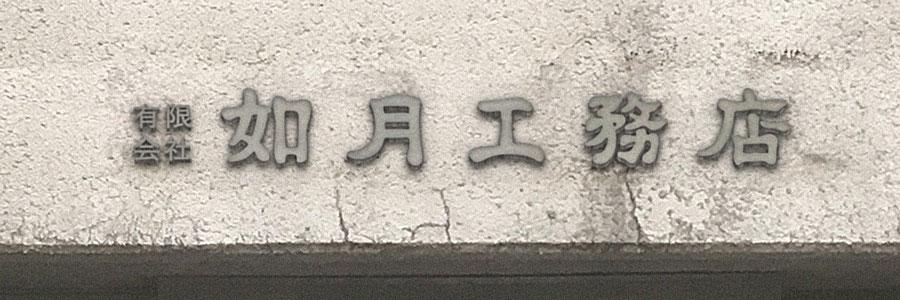 kisaragi_Headder_縮小.jpg