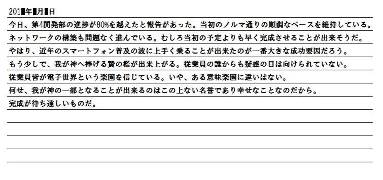 社長の日記.jpg