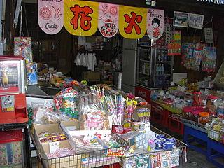 伏木駄菓子店.jpg