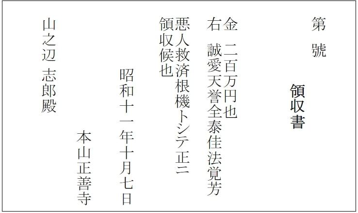 ryosyu.jpg