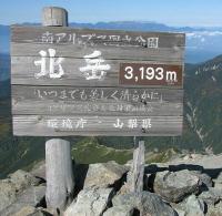summit_of_Mt.Kitadake.png