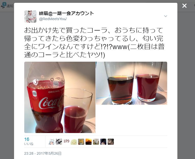 緋扇の一期一会アカウント(謎のワイン).png