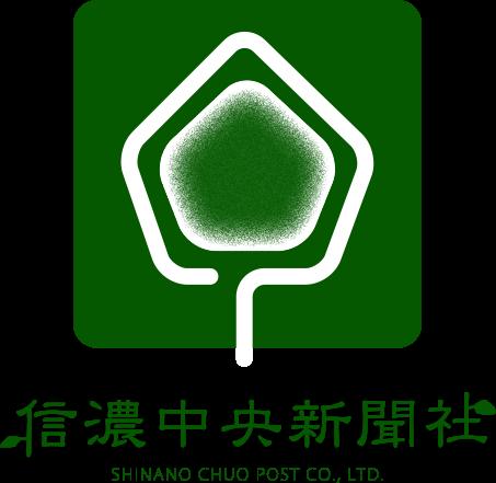 2_ロゴ_信濃中央新聞社.png