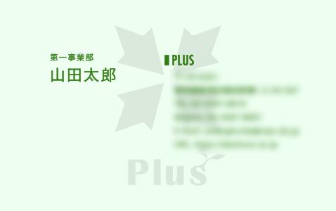 2_名刺_表_スタートアップセンターぷらす.png