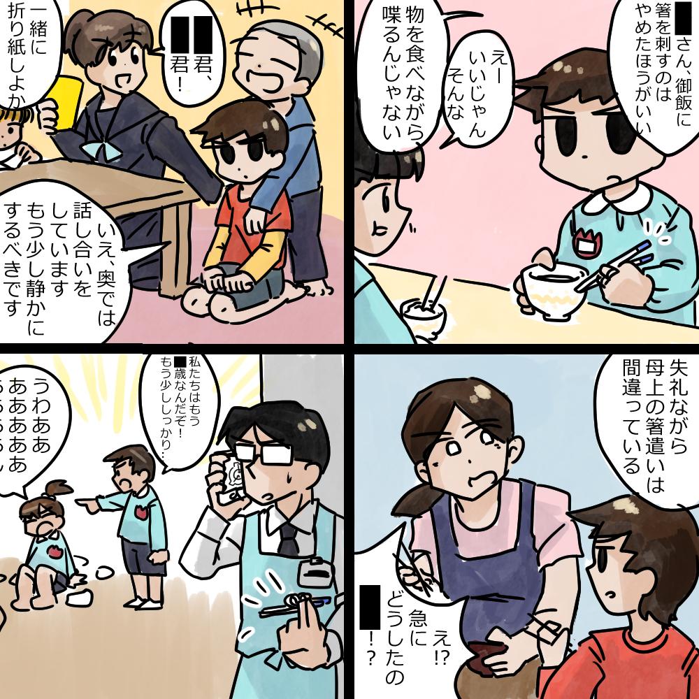新規キャンバスfumei170.jpg
