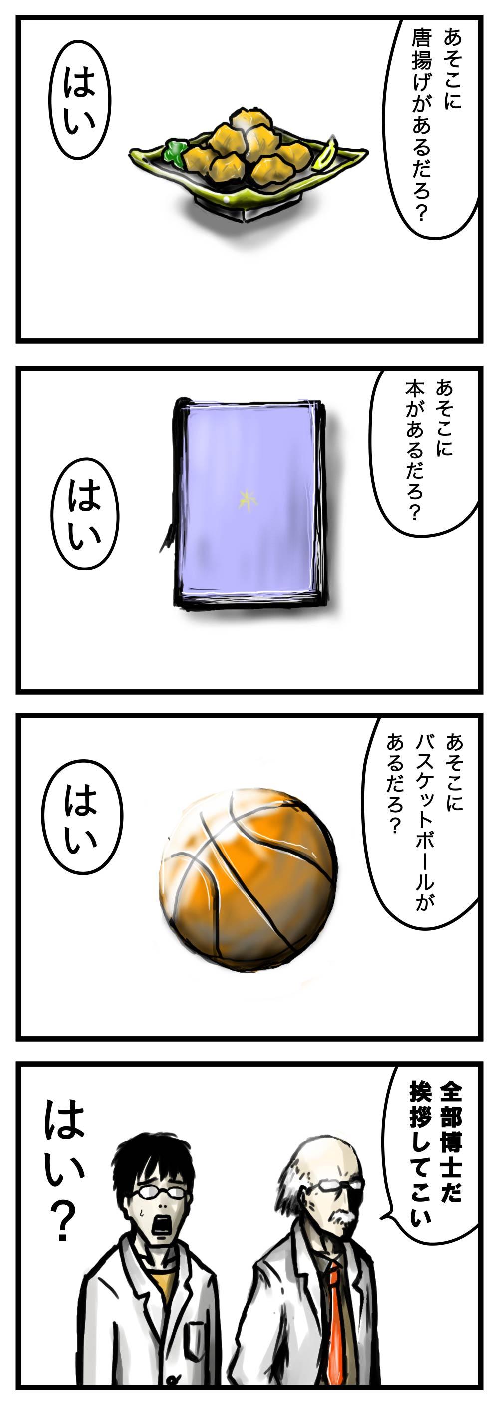 日本支部職員_4コマ.jpg