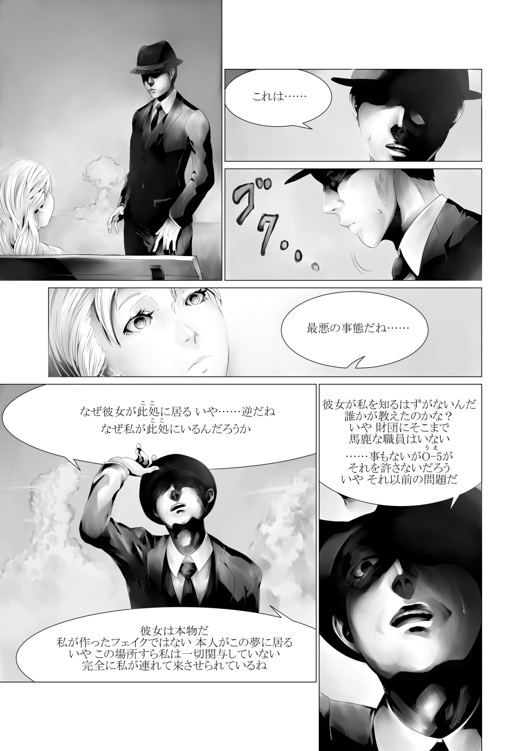 ちいさな魔女の夢2完成.png