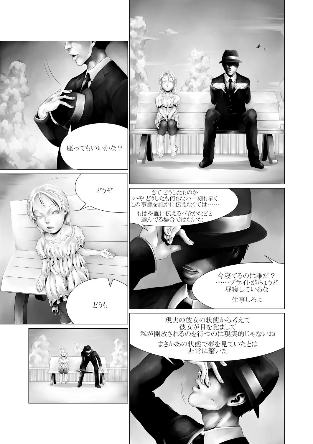 ちいさな魔女の夢4完成.png