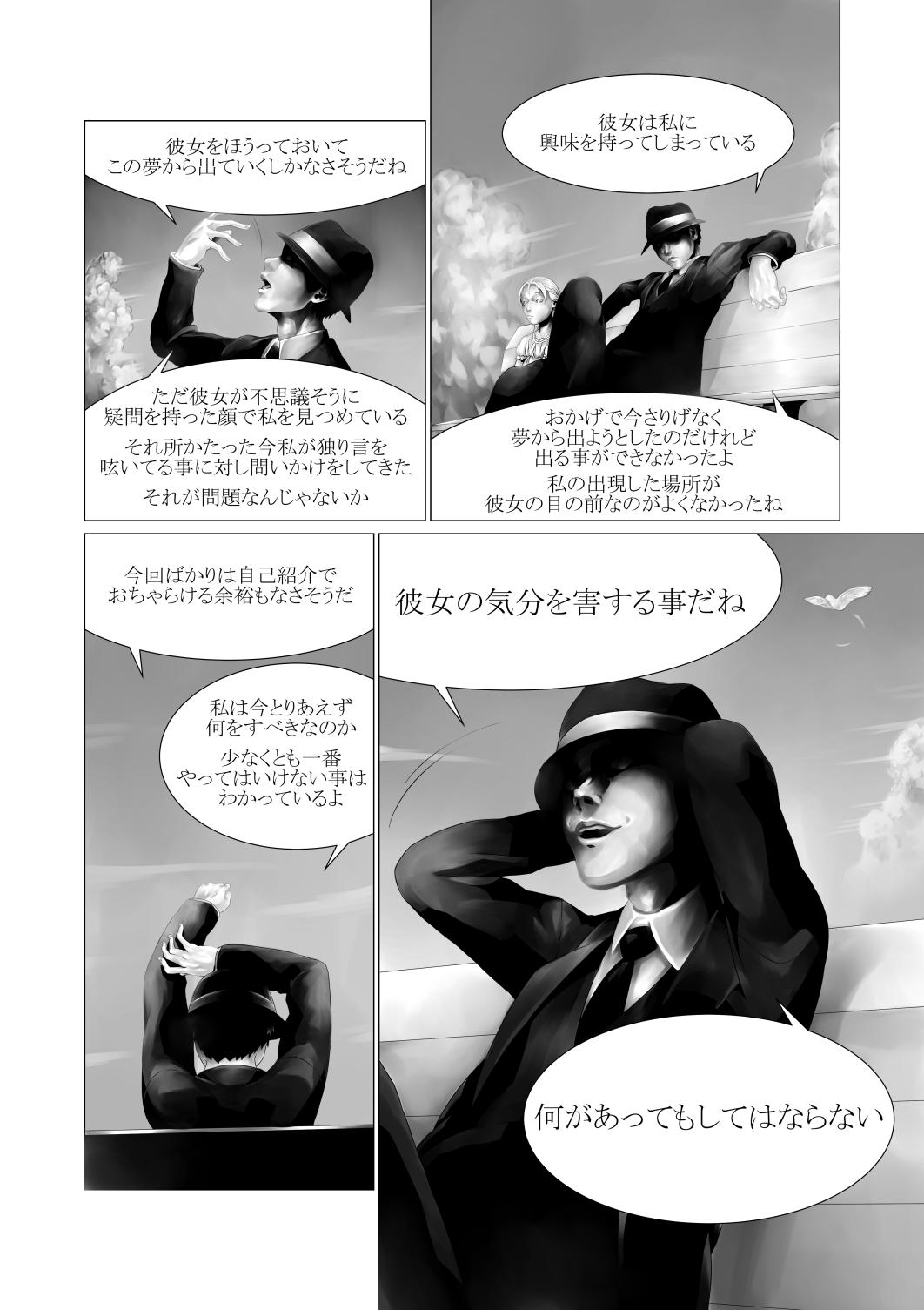 ちいさな魔女の夢5完成.png