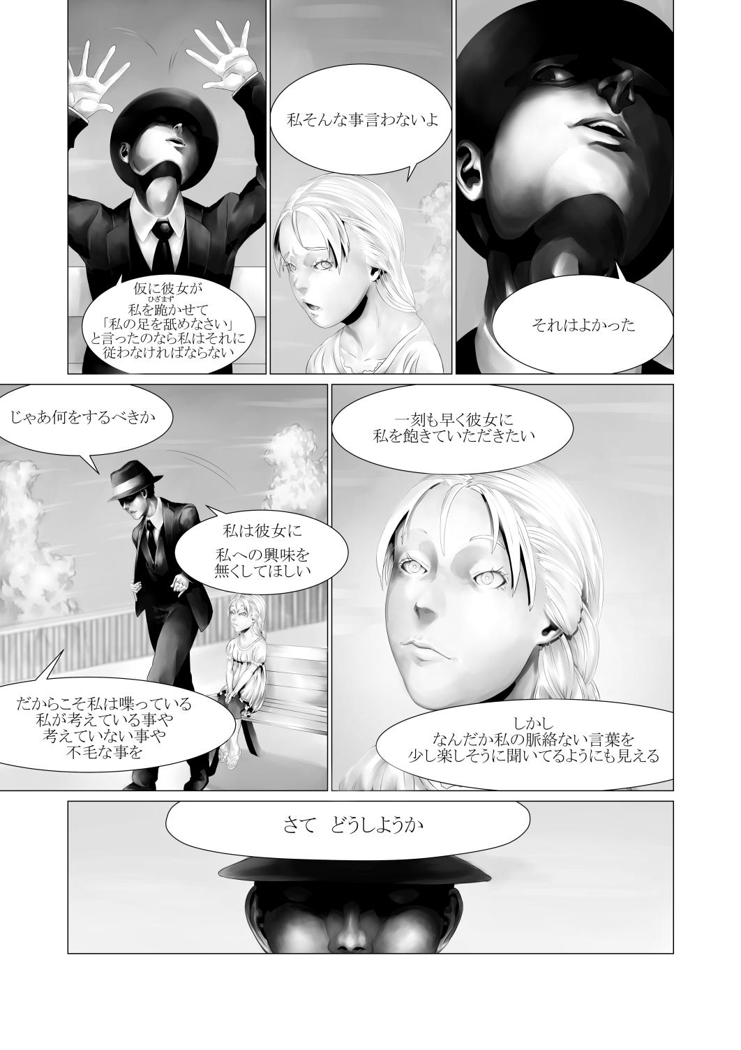 ちいさな魔女の夢6完成.png