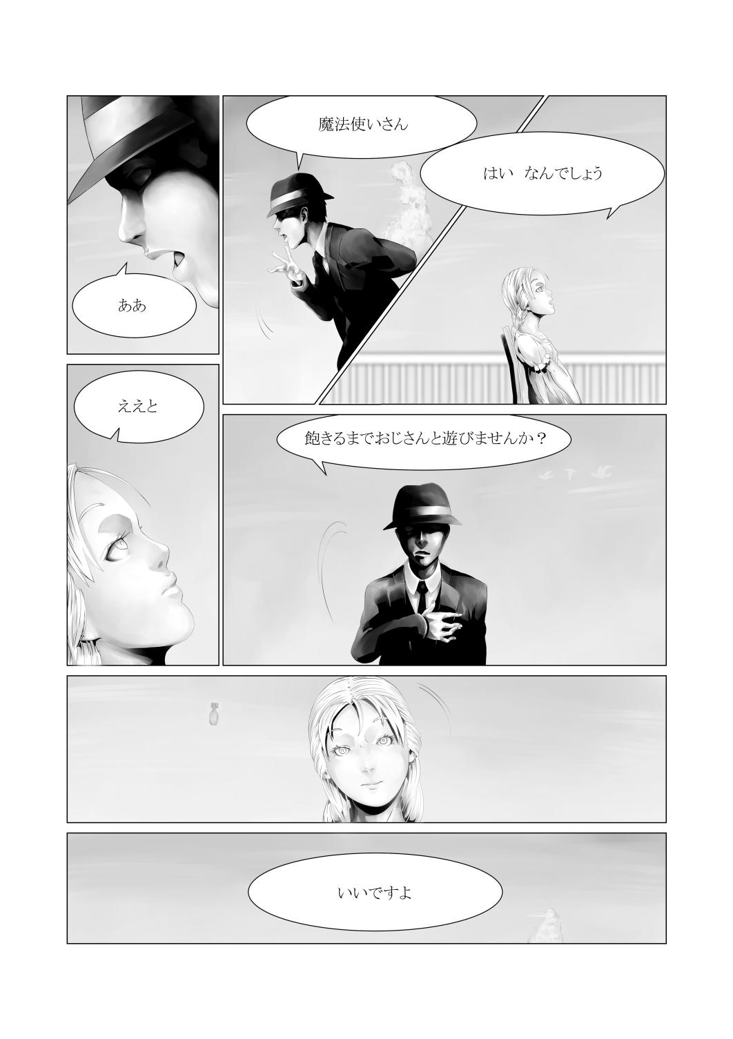 ちいさな魔女の夢7完成.png