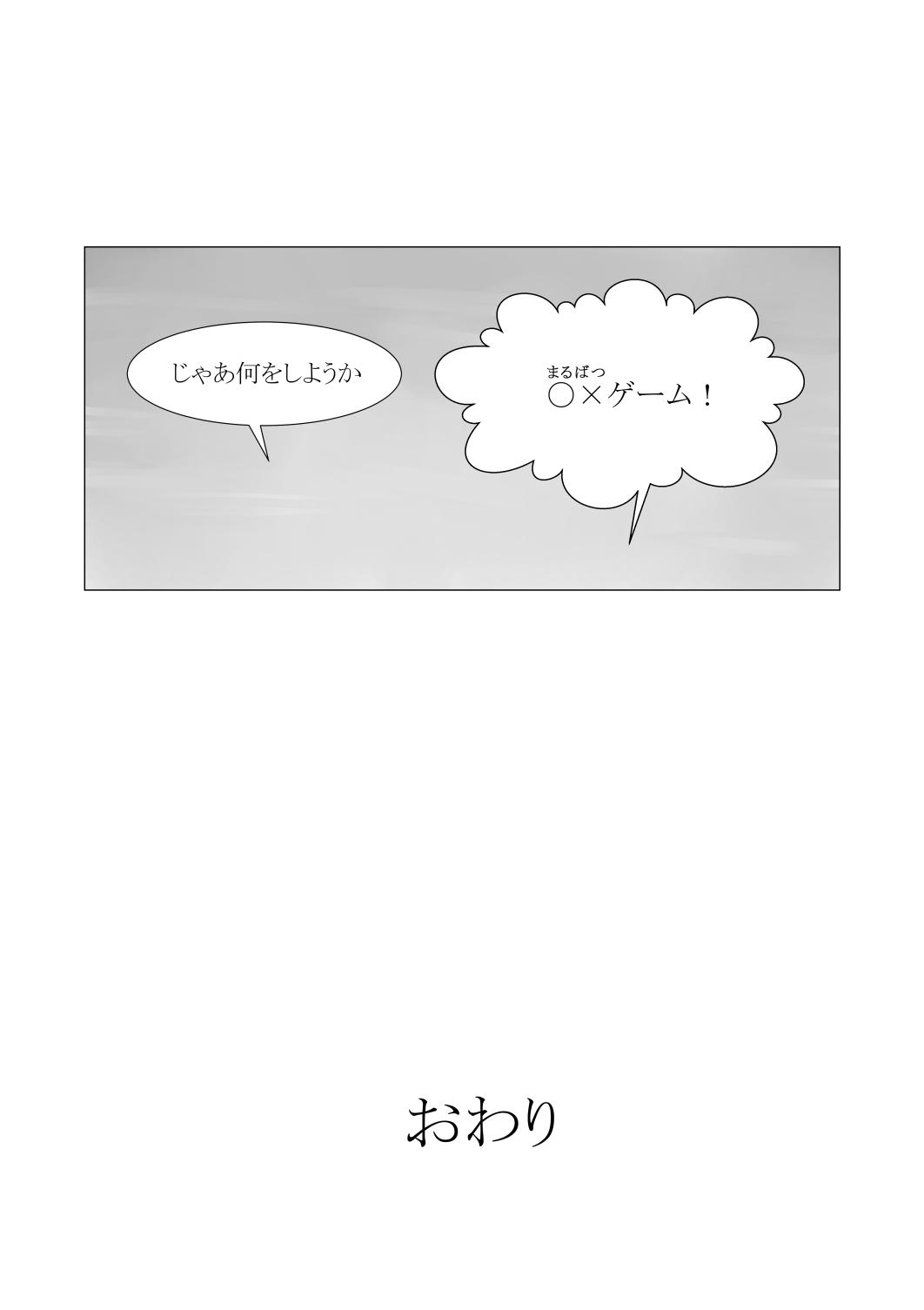 ちいさな魔女の夢8完成.png