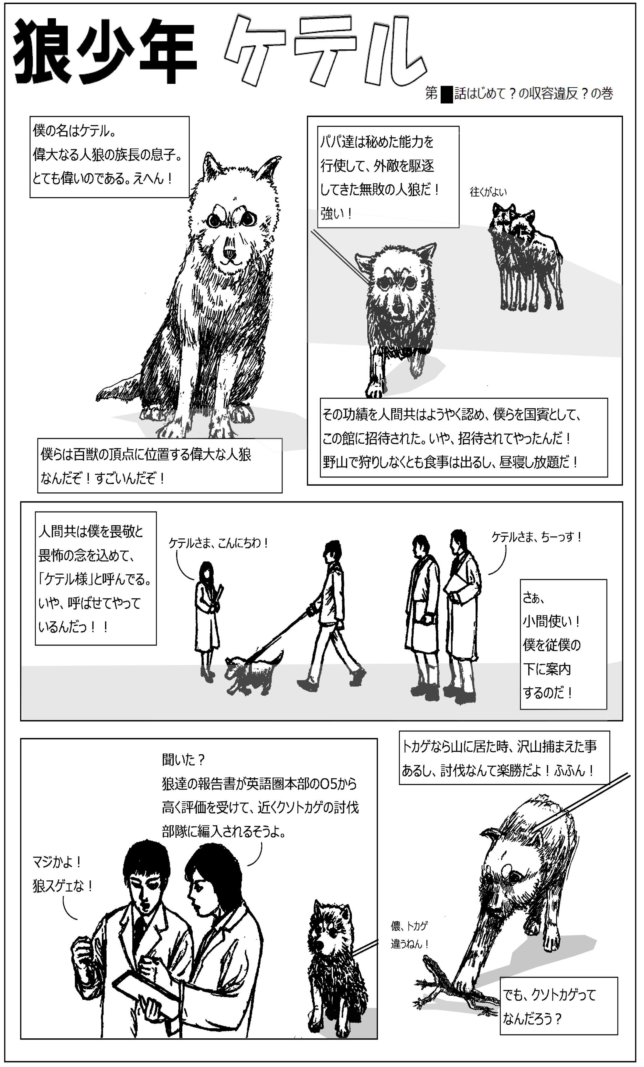 狼少年ケテル_1ページ.jpg