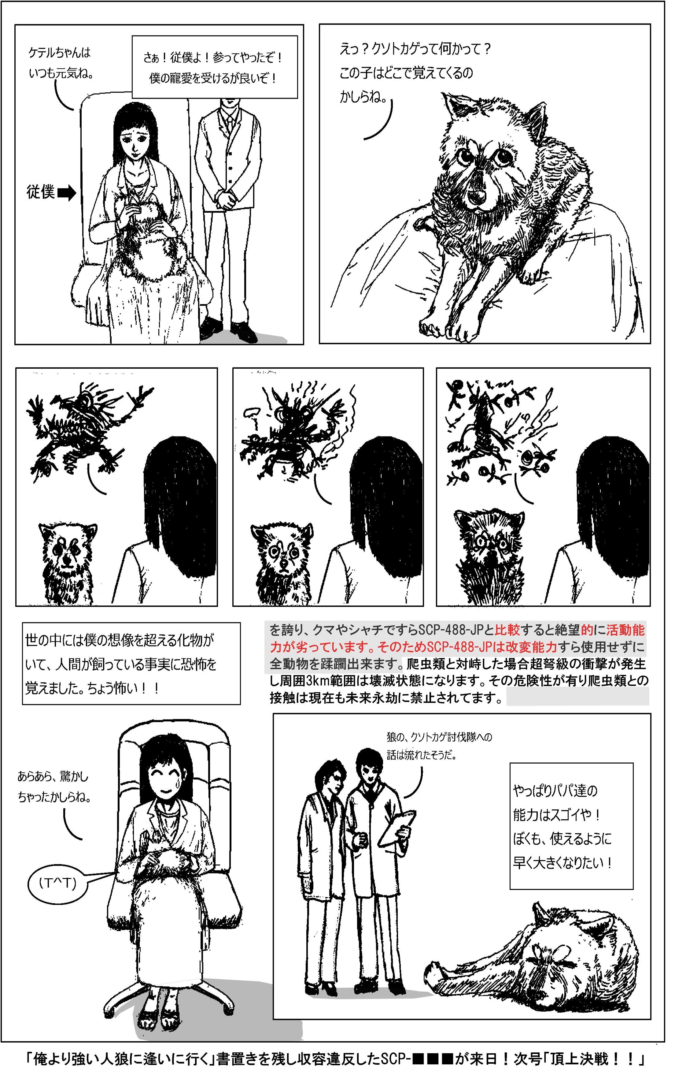 狼少年ケテル_2ページ.jpg
