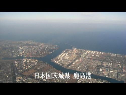 kashima-port.jpg