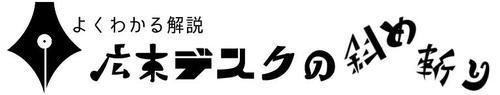 広末斜め斬りロゴ