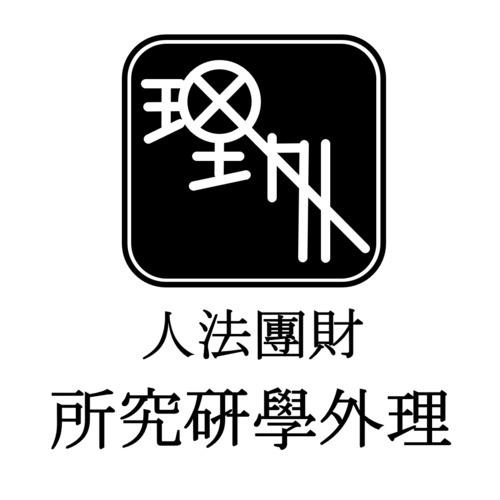 理外研ロゴ4